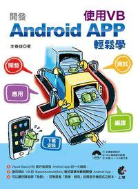 開發Android App使用VB輕鬆學