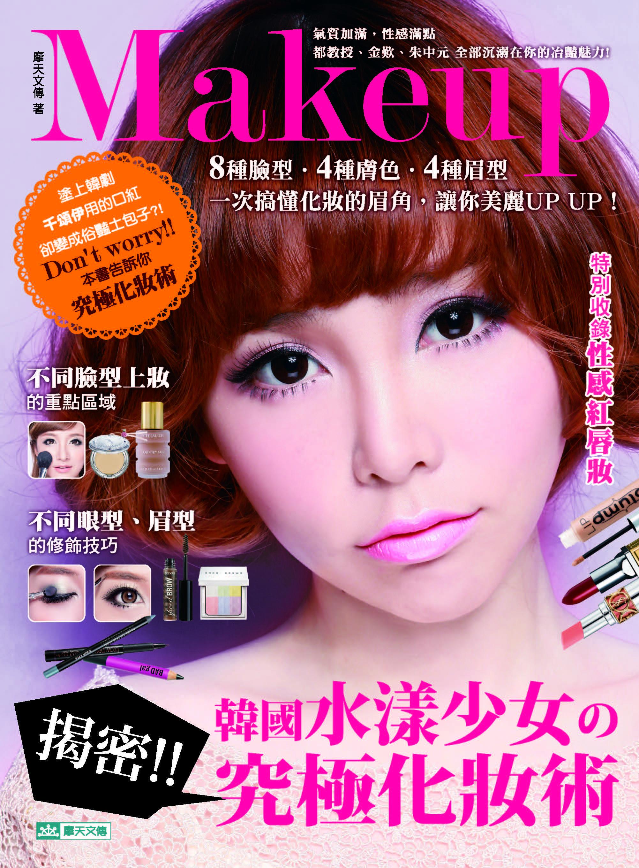 揭密!韓國水漾少女的究極化妝術:8種臉型、4種膚色、4種眉型-一次搞懂化妝的眉角-讓你美麗UP UP!
