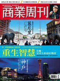 商業周刊 2014/08/18 [第1396期]:重生智慧