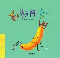 香蕉阿奇 [有聲書]