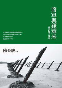 將軍與蓬萊米:陳長慶小說集