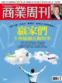 商業周刊 2014/08/25 [第1397期]:贏家們 午休偷偷在做的事