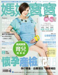 媽媽寶寶 [育兒版] [第330期]:懷孕產檢記事