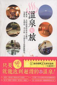 溫泉私旅:從東京、大阪出發的溫泉小旅行-怎麼玩、怎麼去-多少錢-不會日文也輕鬆搞定!