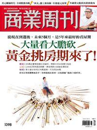 商業周刊 2014/09/01 [第1398期]:大量看大膽砍 黃金挑房期來了!