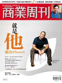 商業周刊 2014/09/15 [第1400期]:就是他做出iPhone6