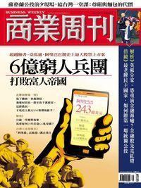 商業周刊 2014/09/22 [第1401期]:6億窮人兵團 打敗富人帝國