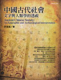 中國古代社會:文字與人類學的透視