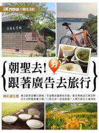 iKnow生活誌:朝聖去!跟著廣告去旅行