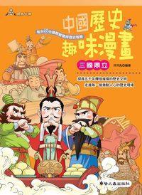 中國歷史趣味漫畫:三國鼎立
