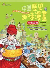 中國歷史趣味漫畫:大明王朝