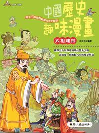 中國歷史趣味漫畫:太祖建宋
