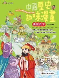 中國歷史趣味漫畫:清定天下