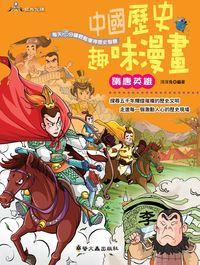中國歷史趣味漫畫:隋唐英雄