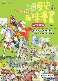 中國歷史趣味漫畫:蒙古鐵騎