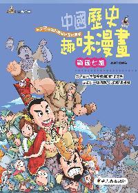 中國歷史趣味漫畫:戰國七雄