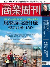 商業周刊 2014/09/29 [第1402期]:馬來西亞憑什麼挖走台灣白領?