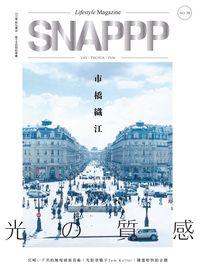 SNAPPP照玩雜誌 [第38期]:光の質感