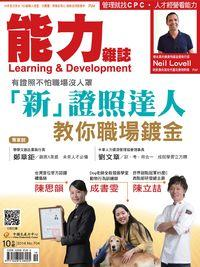 能力雜誌 [第704期]:「新」證照達人 教你職場鍍金