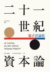 二十一世紀資本論(電子評論版)