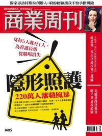 商業周刊 2014/10/20 [第1405期]:隱形照護