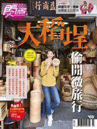 食尚玩家 雙周刊 2014/10/16 [第303期]:大稻埕 偷閒微旅行