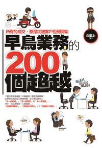 早鳥業務的200個超越:所有的成交-都是從被客戶拒絕開始