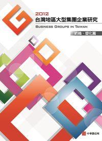 臺灣地區大型集團企業研究. 2012- 紡織、塑化篇
