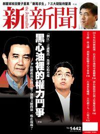 新新聞 2014/10/23 [第1442期]:黑心油裡的權力鬥爭