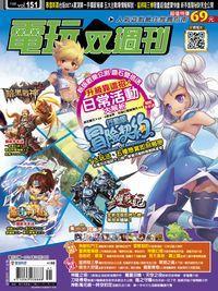 電玩双週刊 2014/10/28 [第151期]:冒險契約