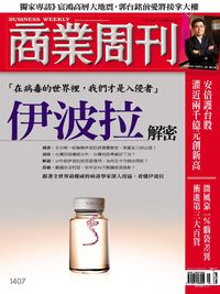 商業周刊 2014/11/03 [第1407期]:伊波拉解密