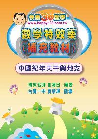 數學特效藥(補充教材) [有聲書]- 中國紀年天干與地支