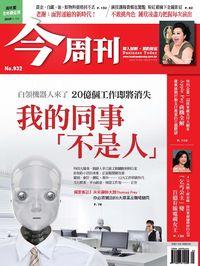 今周刊 2014/11/03 [第932期]:我的同事 「不是人」