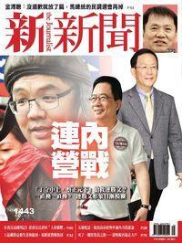 新新聞 2014/10/30 [第1443期]:連營內戰「丁守中上,蔡正元下」搶救連勝文?