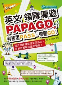 Super英文 領隊導遊PAPAGO:考證照PASS-帶團GO!