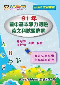 91年國中基本學力測驗英文科試題詳解