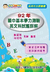 92年國中基本學力測驗英文科試題詳解