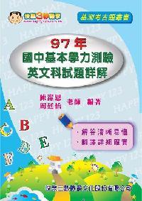 97年國中基本學力測驗英文科試題詳解