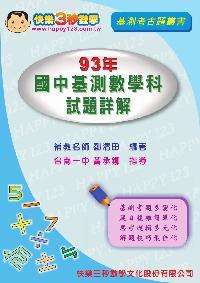 93年國中基測數學科試題詳解 [有聲書]