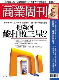 商業周刊 2014/12/01 [第1411期]:他為何能打敗三星?