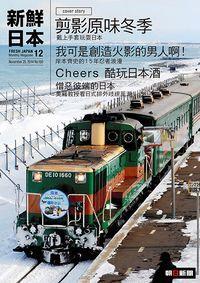 新鮮日本 [中日文版] 2014/11/25 [第150期] [有聲書]:剪影原味冬季