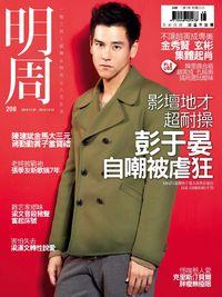 明周 雙週刊 2014/11/27 [第208期]:彭于晏 自嘲被虐狂