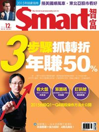 Smart智富月刊 [第196期]:3步驟抓轉折 年賺50%