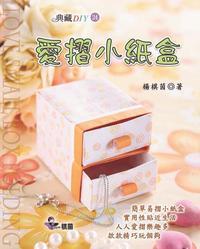 愛摺小紙盒
