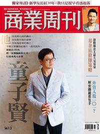 商業周刊 2014/12/15 [第1413期]:童子賢