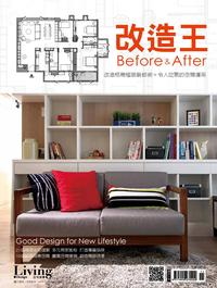 Living & Desing:Before & After改造王. 2014