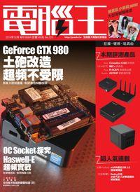 電腦王 [第125期]:GeForce GTX 980 土砲改造超頻不受限