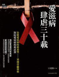 愛滋病肆虐三十載