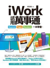 iWork活用萬事通:Keynote Pags Numbers一本學會!