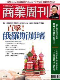 商業周刊 2014/12/29 [第1415期]:直擊!俄羅斯崩壞